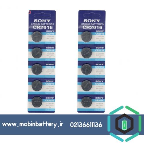 باتری سکه ای سونی مدل CR2016 بسته 10 عددی