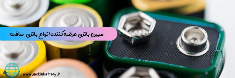 انواع باتری سافت