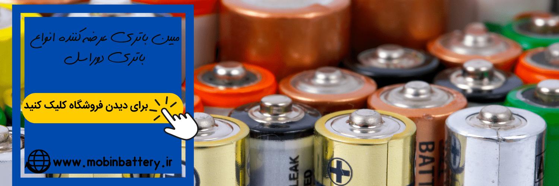 فروشگاه انواع باتری مبین باتری