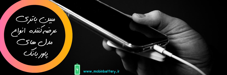 مبین باتری عرضه کننده انواع مدل ها ی پاور بانک