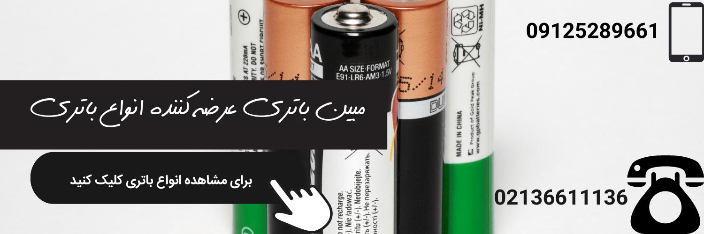 انواع باتری فقط در مبین باتری