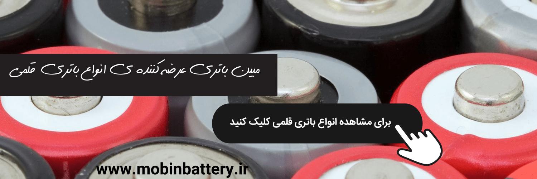 انواع باتری در مبین باتری