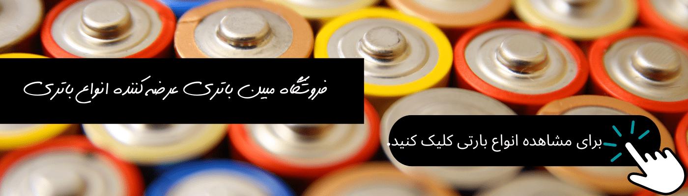 انواع باتری مبین باتری