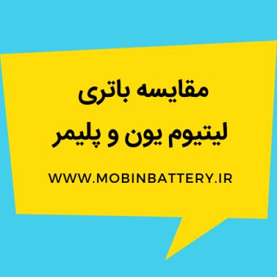 مقایسه باتری لیتیوم یون و لیتیوم پلیمر