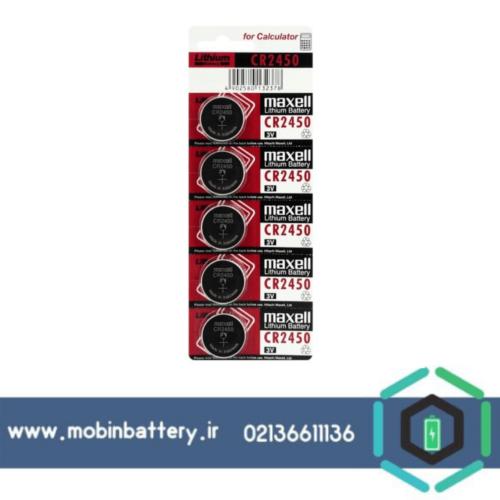 باتری CR2450 سکه ای مکسل
