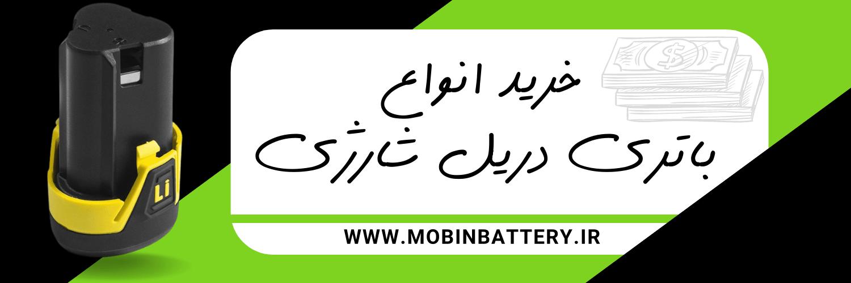 باتری دریل شارژی